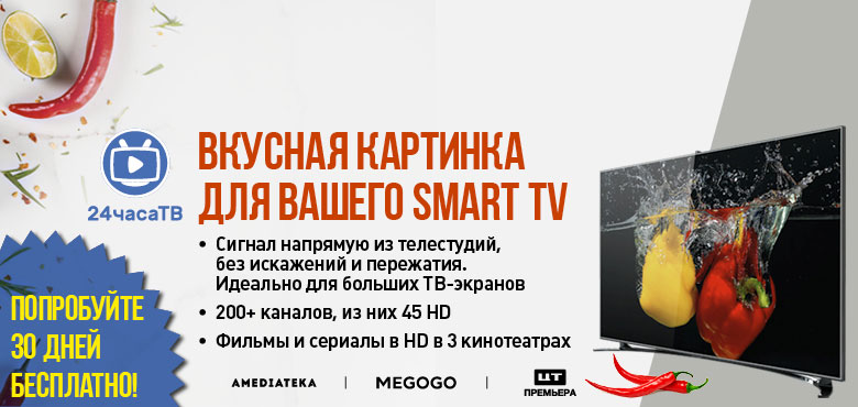 24 часа ТВ