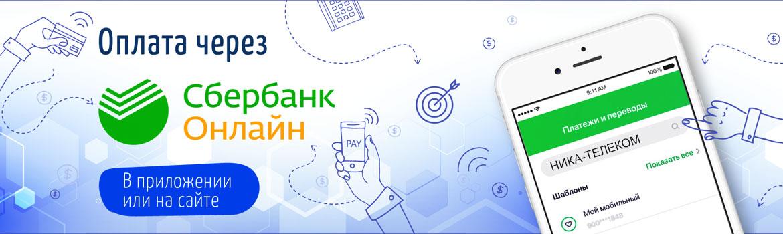sberbank-online